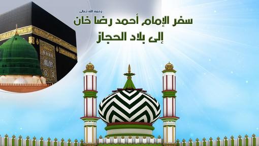 سفر الإمام أحمد رضا خان إلى بلاد الحرمين