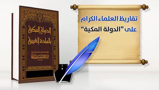 تقاريظ للأكابر من العلماء العرب على كتاب - الدولة المكية بالمادة الغيبية
