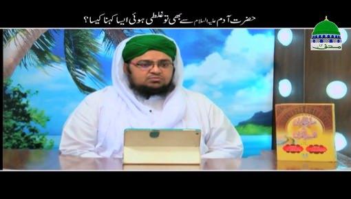 Hazrat Adam علیہ السلام Say Bhi Ghalti Hoi Aisa Kehna Kaisa?