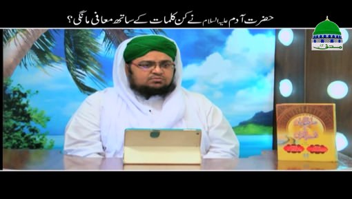 Hazrat Adam علیہ السلام Nay Kin Kalimat Kay Sath Muafi Mangi?