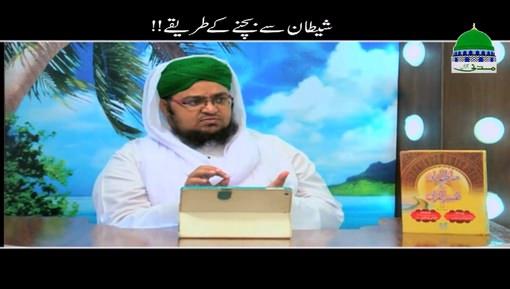 Shaitan Say Bachnay Kay Tariqay