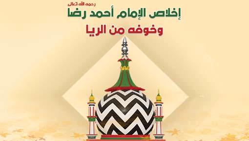 إخلاص الإمام أحمد رضا واحترازه عن الرياء