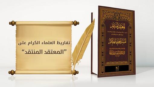 تقاريظ علماء العرب على كتاب - المعتمد والمستند