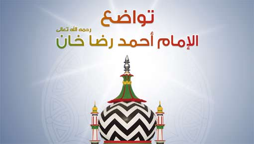 تواضع الإمام أحمد رضا خان رحمه الله تعالى