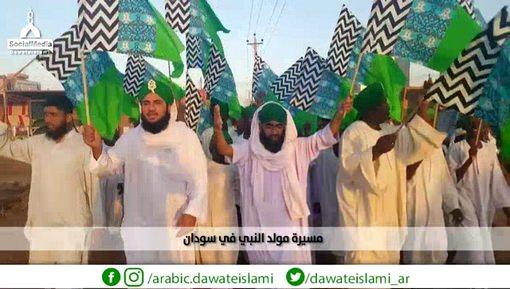 مسيرة مولد النبي ﷺ في السودان