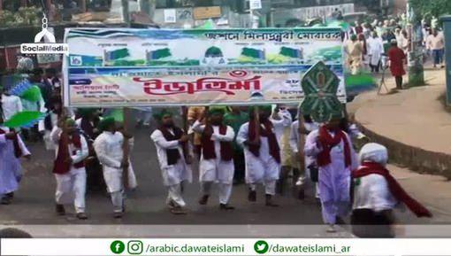 مسيرة مولد النبي ﷺ في بنغلاديش