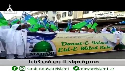 مسيرة مولد النبي ﷺ في كينيا