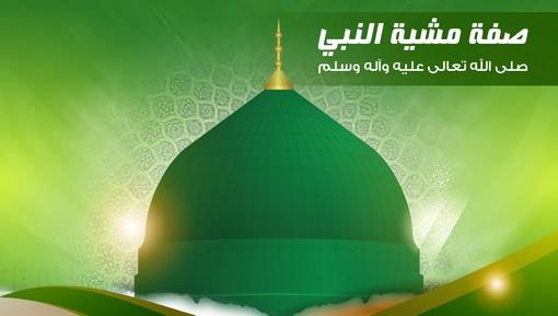 صفة مشية النبي صلى الله عليه وآله وسلم - شمائل الحبيب ﷺ (الحلقة: 2)