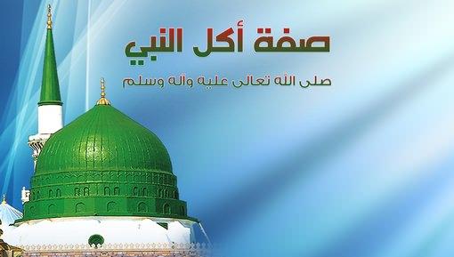 صفة أكل النبي صلى الله عليه وآله وسلم - شمائل الحبيب ﷺ (الحلقة: 3)