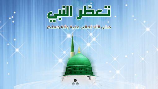 تعطر النبي صلى الله عليه وآله وسلم - شمائل الحبيب ﷺ (الحلقة: 4)