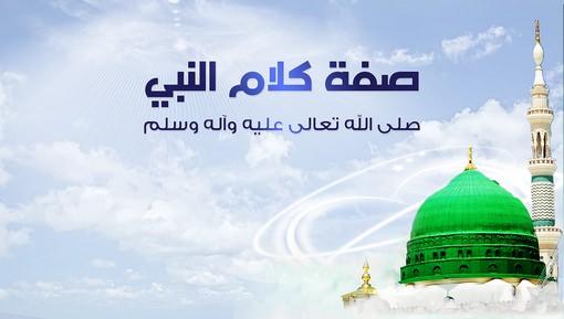 صفة كلام النبي صلى الله عليه وآله وسلم - شمائل الحبيب ﷺ (الحلقة: 1-5)