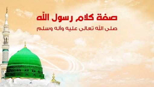 صفة كلام النبي صلى الله عليه وآله وسلم - شمائل الحبيب ﷺ (الحلقة: 2-5)