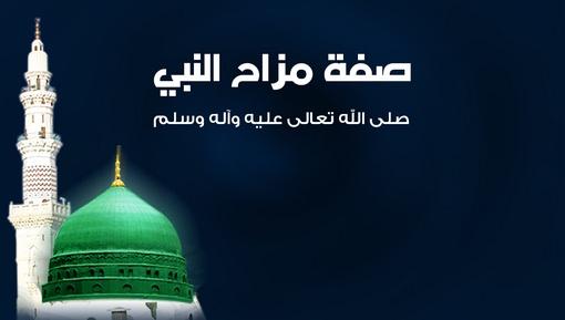 صفة مزاح النبي صلى الله عليه وآله وسلم - شمائل الحبيب ﷺ (الحلقة: 6)