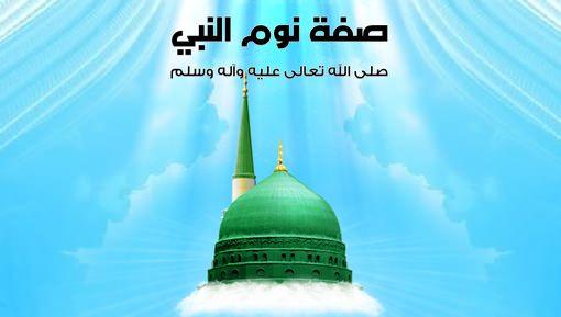 صفة نوم النبي صلى الله عليه وآله وسلم - شمائل الحبيب ﷺ (الحلقة: 7)