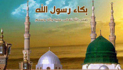 بكاء رسول الله صلى الله عليه وآله وسلم - شمائل الحبيب ﷺ (الحلقة: 9)