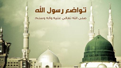 تواضع رسول الله صلى الله عليه وآله وسلم - شمائل الحبيب ﷺ (الحلقة: 10)