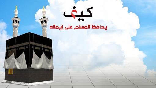 كيف يحافظ المسلم على إيمانه؟