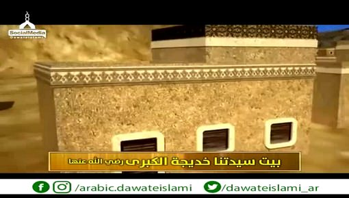 زواج النبي من السيدة خديجة - برنامج صور من سيرة الحبيب ﷺ