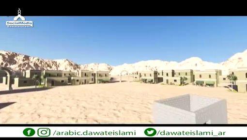 بناء الكعبة - برنامج صور من سيرة الحبيب ﷺ
