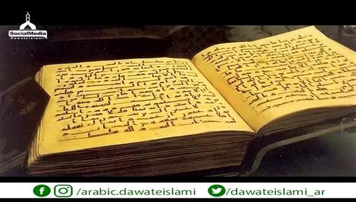 علم الأحبار والرهبان والكهان برسول الله - برنامج صور من سيرة الحبيب ﷺ