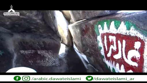 بداية الوحي - برنامج صور من سيرة الحبيب ﷺ