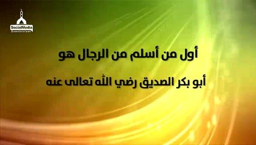 إسلام أبي بكر الصديق رضي الله تعالى عنه - برنامج صور من سيرة الحبيب ﷺ