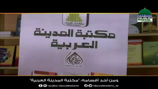 مكتبة المدينة العربية لمركز الدعوة الإسلامية