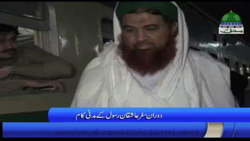 میلاد ایکسپریس کی لاہور سے کراچی پاکستان روانگی