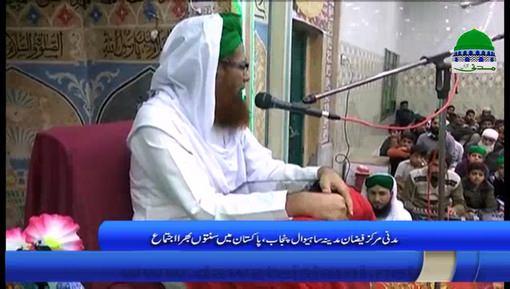 فیضانِ مدینہ ساہیوال میں سنتوں بھرا اجتماع حاجی رفیع العطاری کی شرکت