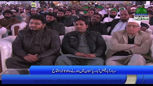 سردارآباد فیصل آباد میں ہونے والا تاجر اجتماع حاجی عبدالحبیب عطاری کی شرکت