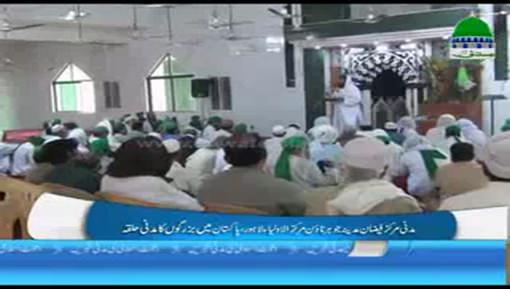 لاہور میں بزورگوں کا مدنی حلقہ رکنِ شوریٰ حاجی یعفور عطاری کی شرکت