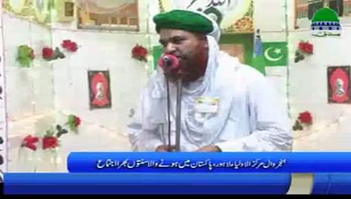 لاہور میں ہونے والا سنتوں بھرا اجتماع رکنِ شوریٰ حاجی یعفور عطاری کی شرکت