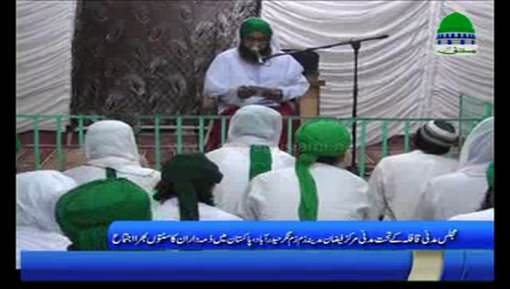 مجلس مدنی قافلہ کے تحت حیدرآباد میں سنتوں بھرا اجتماع