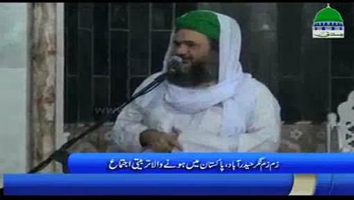حیدرآباد میں ہونے والا سنتوں بھرا اجتماع حاجی فاروق جیلانی کی شرکت