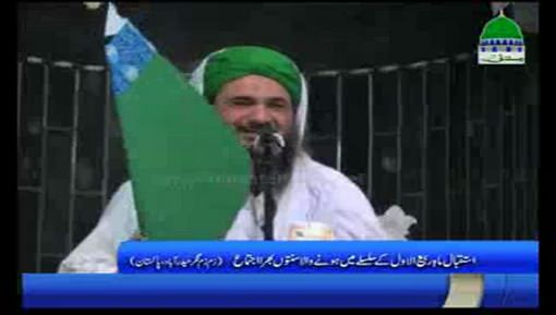 حیدرآباد میں استقبالِ ماہِ میلاد کے سلسلے میں ہونے والا سنتوں بھرا اجتماع حاجی فاروق جیلانی کی شرکت