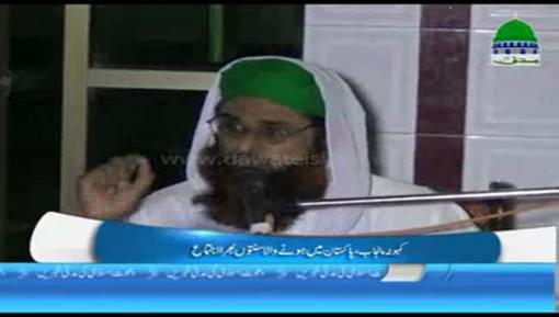 کہوٹہ میں سنتوں بھرا اجتماع رکنِ شوریٰ حاجی اظہر عطاری کی شرکت