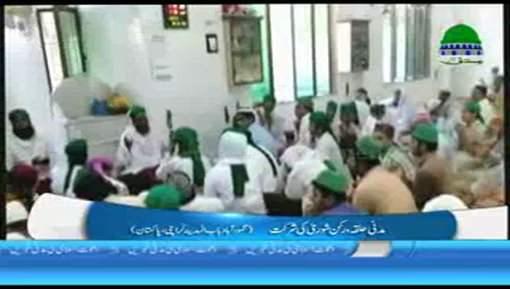 کراچی میں مدنی حلقہ رکنِ شوریٰ حاجی امین عطاری کی شرکت