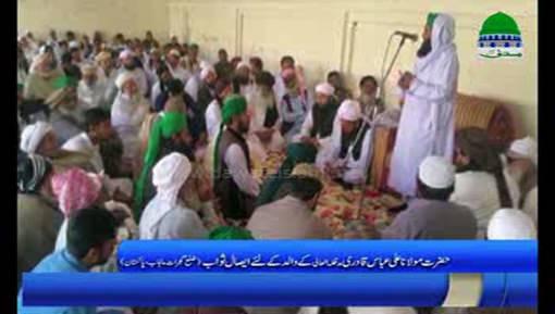 حضرت مولانا علی عباس قادری صاحب کے والد کے لئے ایصالِ ثواب اجتماع