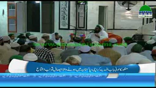 کراچی میں ہونے والا ایصالِ ثواب اجتماع رکنِ شوریٰ حاجی اطہر عطاری کی شرکت