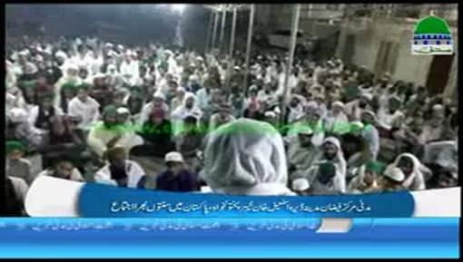 ڈیرہ اسماعیل خان میں سنتوں بھرا اجتماع رکنِ شوریٰ حاجی رفیع العطاری کی شرکت