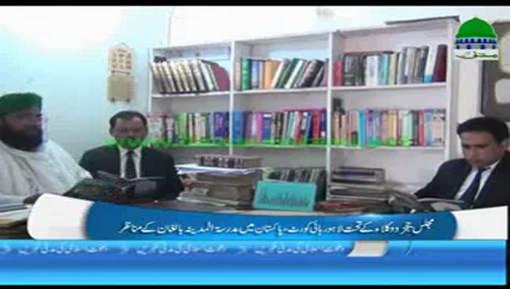 مجلسِ وکلاء و ججز کے تحت مدرسۃ المدینہ بالغان کے مناظر