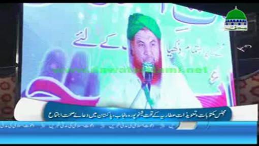 مجلس مکتوبات و تعویذاتِ عطاریہ کے تحت شیخو پورہ میں دعائے صحت اجتماع