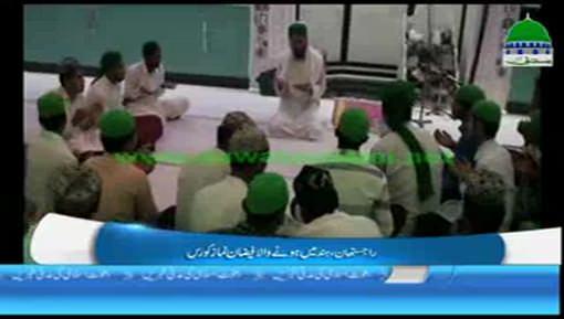 راجھستان ہند میں ہونے والا فیضانِ نماز کورس