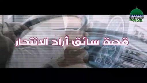 قصة سائق أراد الانتحار