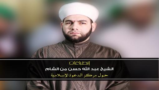 انطباعات عن مركز الدعوة الإسلامية ومؤسسه