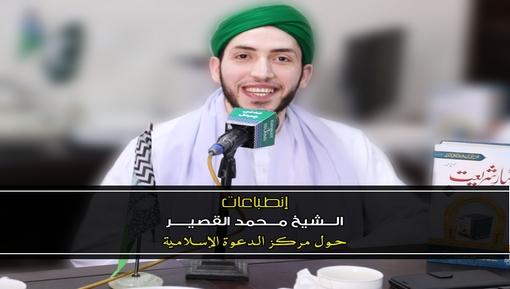 انطباعات عن فضيلة الشيخ ومركز الدعوة الإسلامية