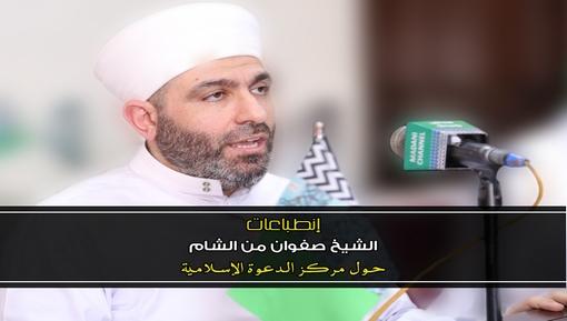 انطباعات عن أمير أهل السنة ومركز الدعوة الإسلامية