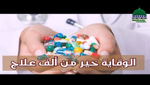الوقاية خير من ألف علاج