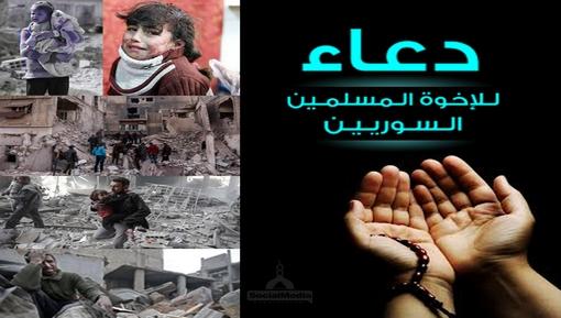 دعاء للإخوة المسلمين السوريين