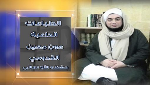 انطباعات الداعية الشيخ عون معين القدومي عن مركز الدعوة الإسلامية وقناة مدني الفضائية